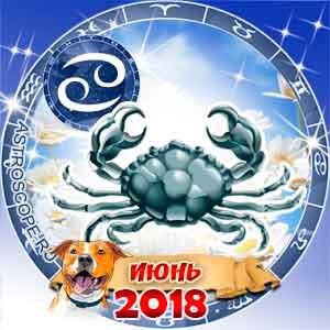Гороскоп на июнь 2018 знака Зодиака Рак