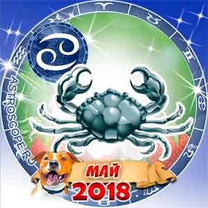 Гороскоп на май 2018 знака Зодиака Рак