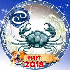 Гороскоп на март 2018 знака Зодиака Рак