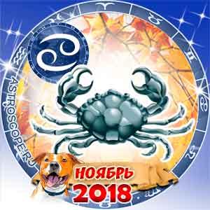 Гороскоп на ноябрь 2018 знака Зодиака Рак