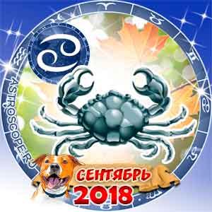 Гороскоп на сентябрь 2018 знака Зодиака Рак
