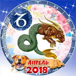 Гороскоп на апрель 2018 знака Зодиака Козерог