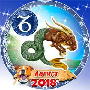Гороскоп на август 2018 знака Зодиака Козерог