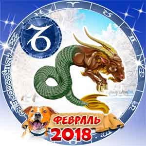 Гороскоп на февраль 2018 знака Зодиака Козерог