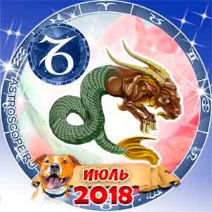 Гороскоп на июль 2018 знака Зодиака Козерог