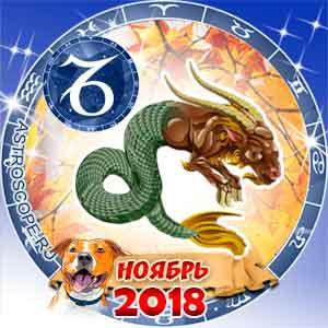 Гороскоп на ноябрь 2018 знака Зодиака Козерог