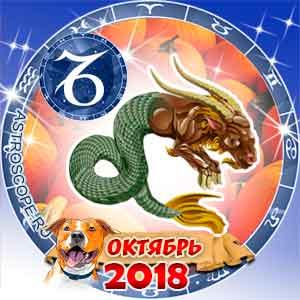 Гороскоп на октябрь 2018 знака Зодиака Козерог