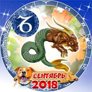 Гороскоп на сентябрь 2018 знака Зодиака Козерог