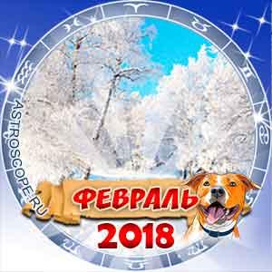 Гороскоп на февраль 2018 для всех знаков Зодиака