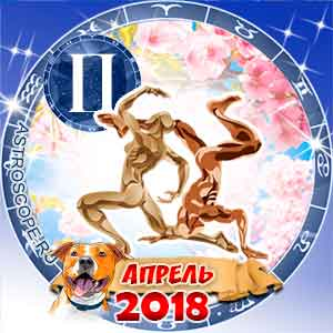 Гороскоп на апрель 2018 знака Зодиака Близнецы