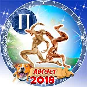 Гороскоп на август 2018 знака Зодиака Близнецы