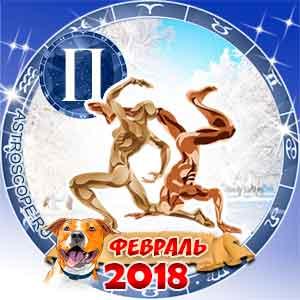 Гороскоп на февраль 2018 знака Зодиака Близнецы