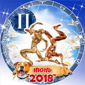 Гороскоп на июнь 2018 знака Зодиака Близнецы