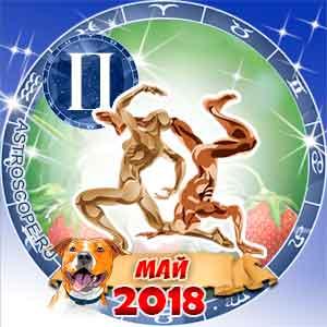 Гороскоп на май 2018 знака Зодиака Близнецы