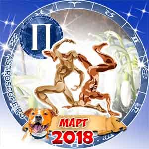 Гороскоп на март 2018 знака Зодиака Близнецы
