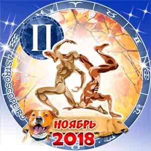 Гороскоп на ноябрь 2018 знака Зодиака Близнецы