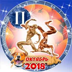 Гороскоп на октябрь 2018 знака Зодиака Близнецы