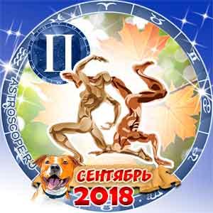 Гороскоп на сентябрь 2018 знака Зодиака Близнецы