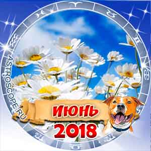 Гороскоп на июнь 2018 для всех знаков Зодиака