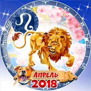 Гороскоп на апрель 2018 знака Зодиака Лев