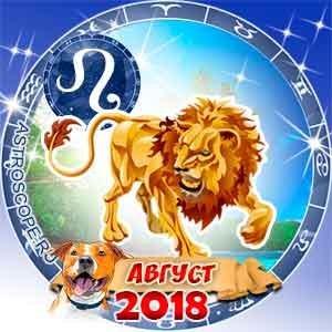 Гороскоп на август 2018 знака Зодиака Лев