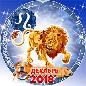 Гороскоп на декабрь 2018 знака Зодиака Лев
