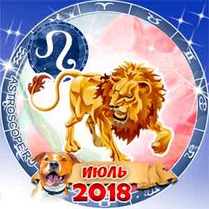 Гороскоп на июль 2018 знака Зодиака Лев