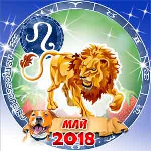 Гороскоп на май 2018 знака Зодиака Лев