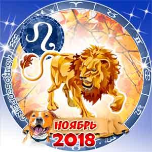 Гороскоп на ноябрь 2018 знака Зодиака Лев