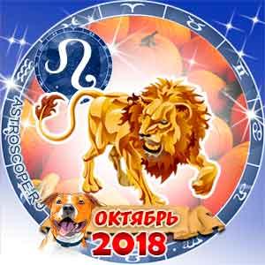 Гороскоп на октябрь 2018 знака Зодиака Лев