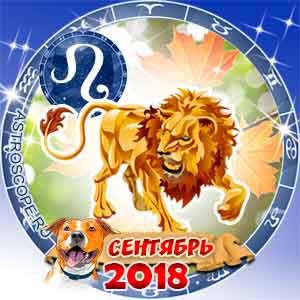 Гороскоп на сентябрь 2018 знака Зодиака Лев