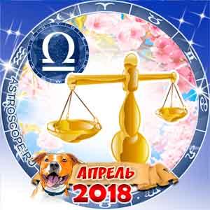 Гороскоп на апрель 2018 знака Зодиака Весы