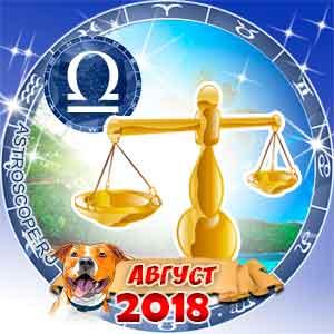 Гороскоп на август 2018 знака Зодиака Весы
