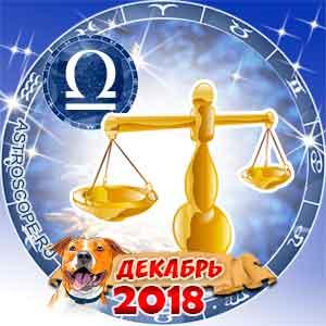 Гороскоп на декабрь 2018 знака Зодиака Весы