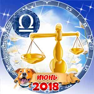 Гороскоп на июнь 2018 знака Зодиака Весы