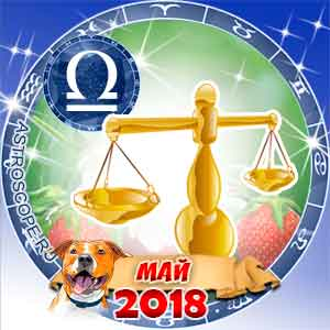 Гороскоп на май 2018 знака Зодиака Весы