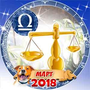 Гороскоп на март 2018 знака Зодиака Весы