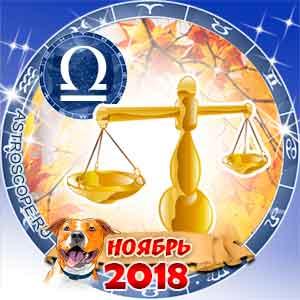 Гороскоп на ноябрь 2018 знака Зодиака Весы