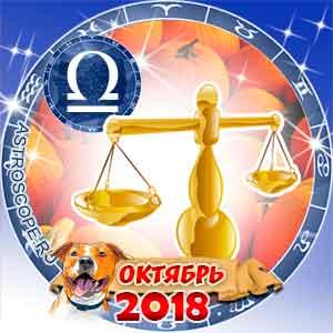 Гороскоп на октябрь 2018 знака Зодиака Весы