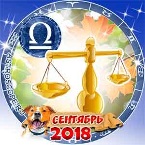 Гороскоп на сентябрь 2018 знака Зодиака Весы