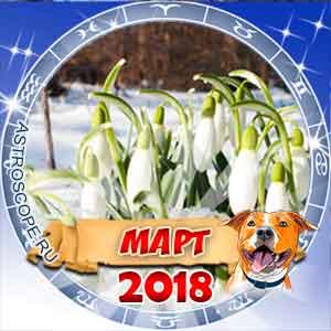 Гороскоп на март 2018 для всех знаков Зодиака