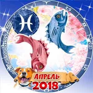 Гороскоп на апрель 2018 знака Зодиака Рыбы