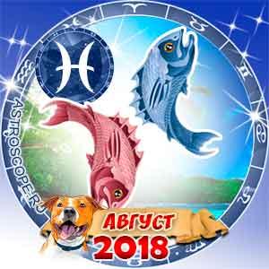 Гороскоп на август 2018 знака Зодиака Рыбы
