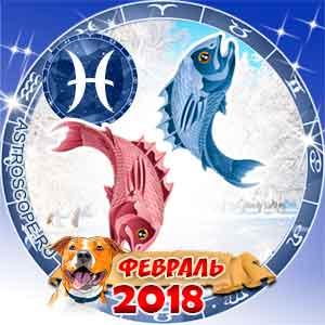 Гороскоп на февраль 2018 знака Зодиака Рыбы