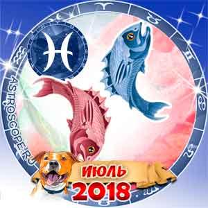 Гороскоп на июль 2018 знака Зодиака Рыбы