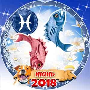 Гороскоп на июнь 2018 знака Зодиака Рыбы