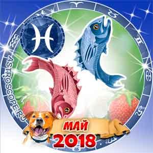 Гороскоп на май 2018 знака Зодиака Рыбы