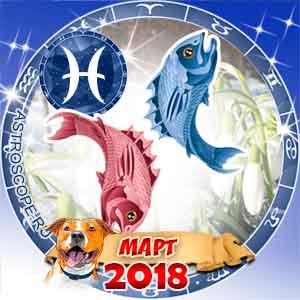 Гороскоп на март 2018 знака Зодиака Рыбы