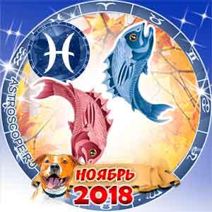 Гороскоп на ноябрь 2018 знака Зодиака Рыбы