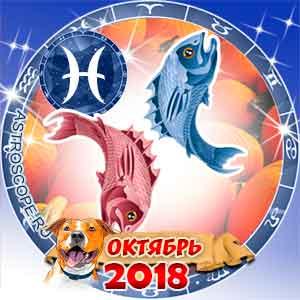Гороскоп на октябрь 2018 знака Зодиака Рыбы